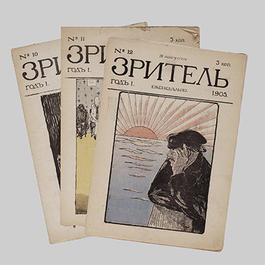 Three issues of Russian periodical Zritel'