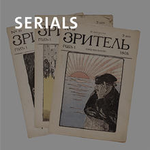 Serials, three issues of Russian periodical Zritel'